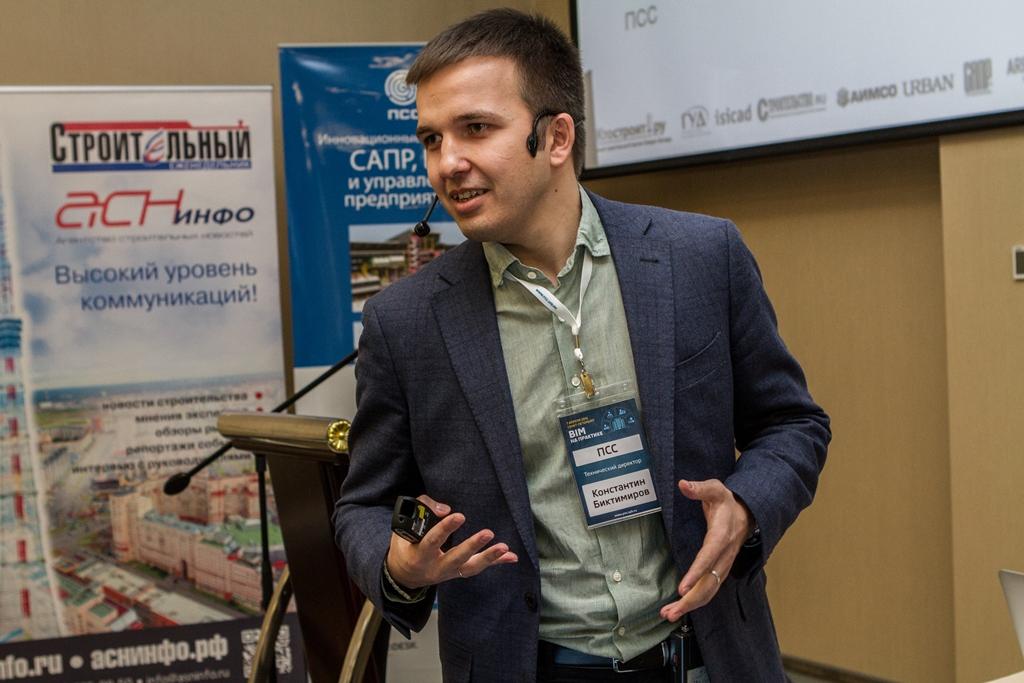 Konstantin Biktimitov, PSS Technical Director at Practice BIM 2016 conference